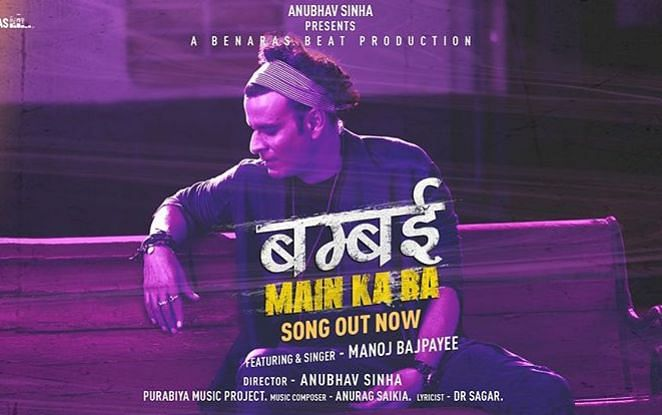 Watch: Manoj Bajpayee's Bhojpuri rap Bambai Main Ka Ba is the perfect tribute to Mumbai amid all the hate