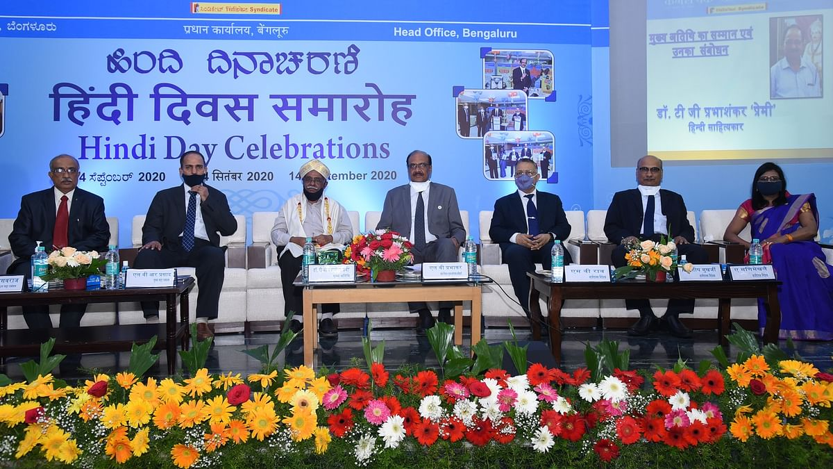 Canara Bank celebrates Hindi Day at Head Office