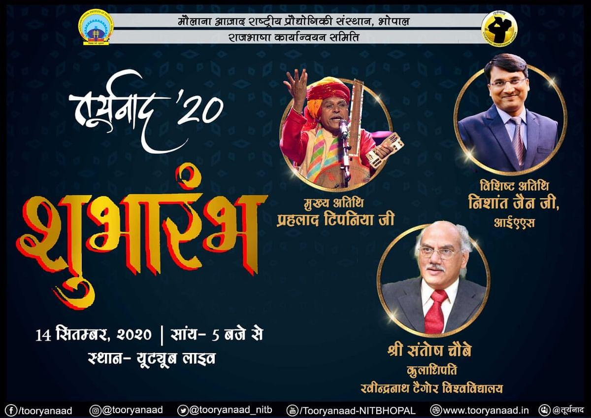 Bhopal: Folk singer Prahlad Tipanya to inaugurate 13-day Hindi festival Tooryanaad '20 - check out list of speakers