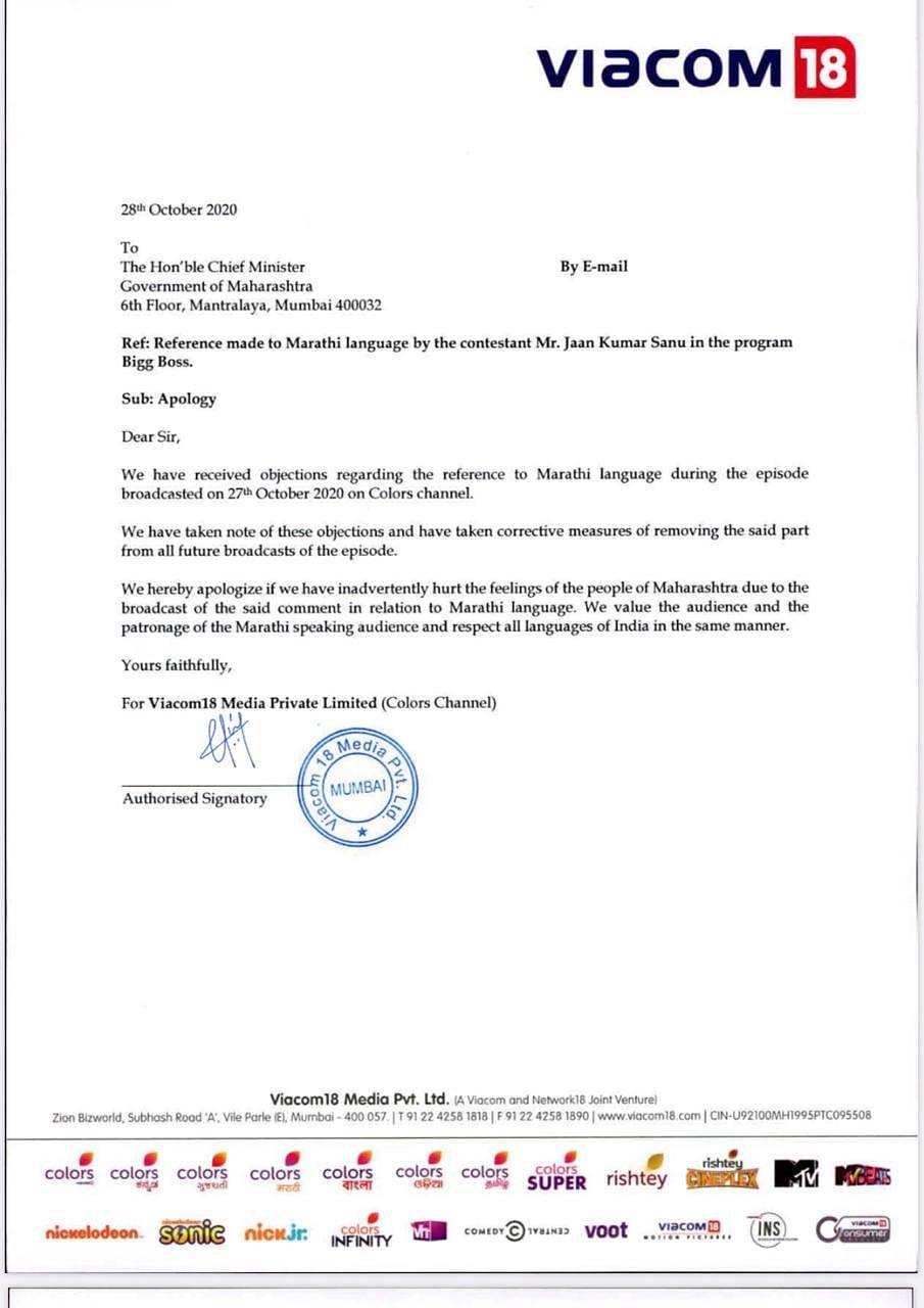Bigg Boss 14: Viacom18 writes to CM Uddhav Thackeray, apologises for Jaan Kumar Sanu's remarks on Marathi language