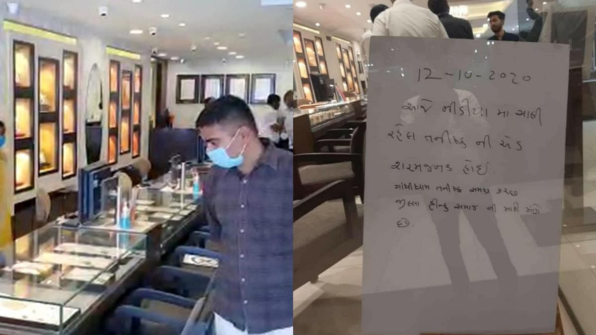 Attack, threat, or fake news - what exactly happened at the Tanishq store in Gandhidham, Gujarat?