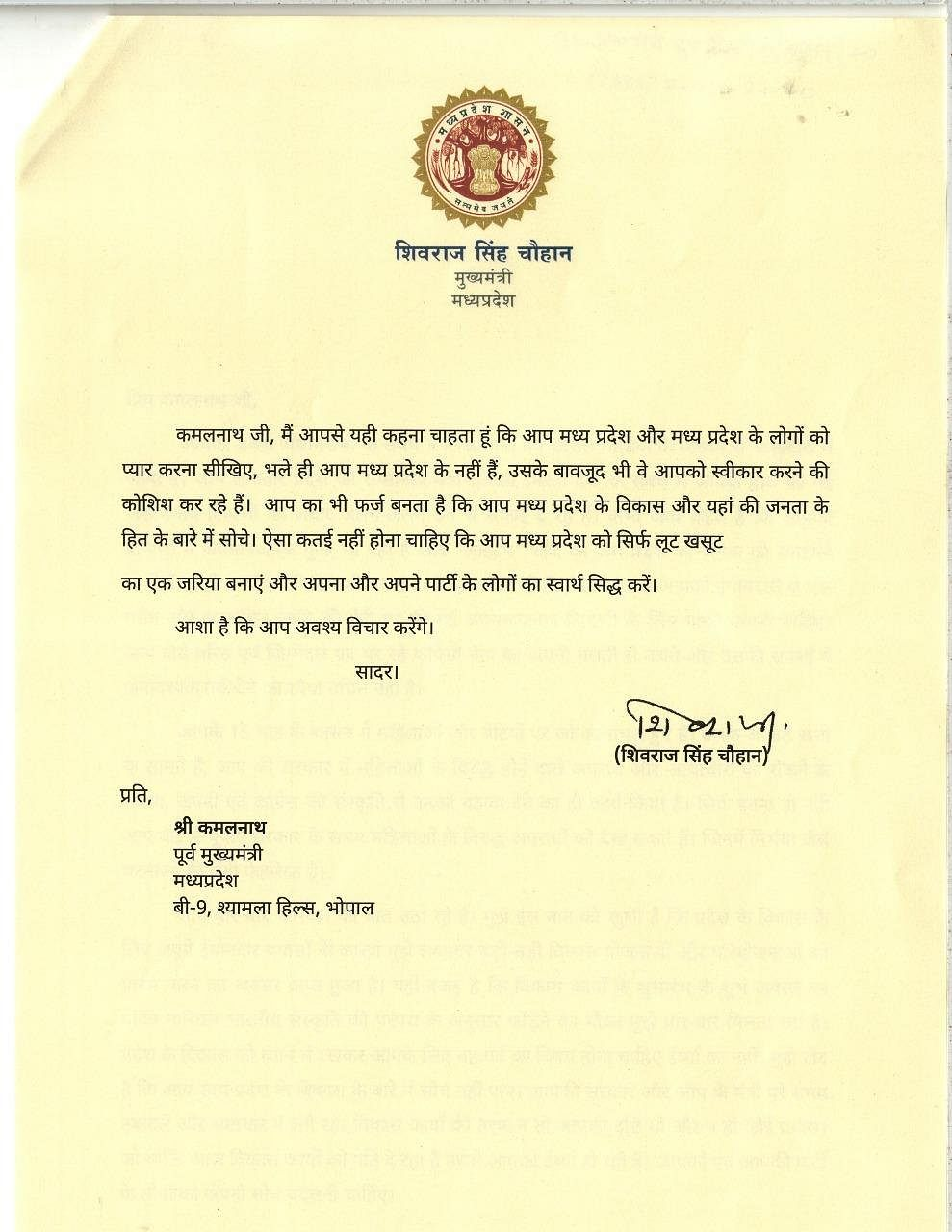 Madhya Pradesh: CM Chouhan replies to Kamal Nath's letter, says learn to love people of the state