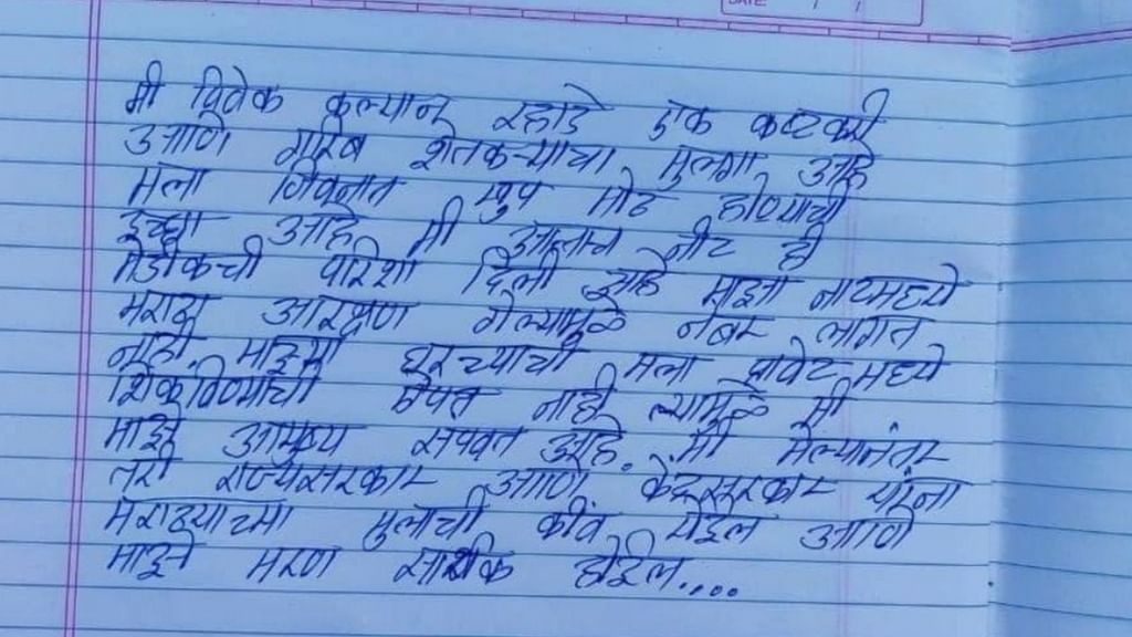 Maratha Quota Row: Beed youth's suicide note is forged says Police