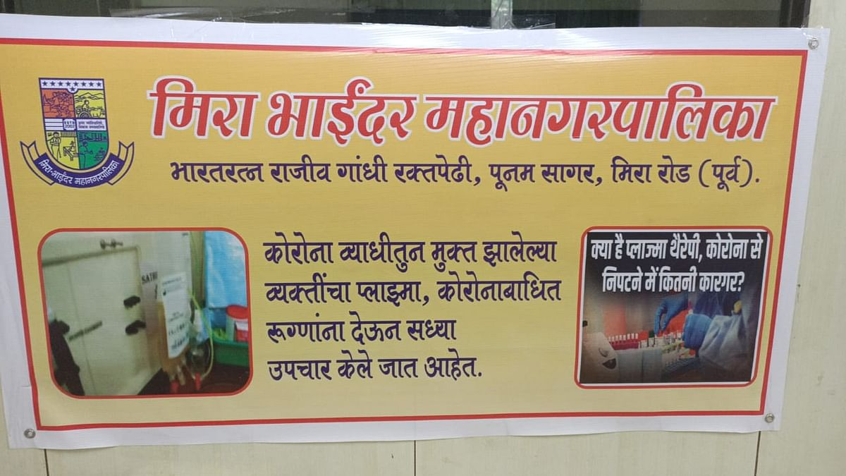 Coronavirus in Mira Bhayandar: With just 93 donors in 2 months, MBMC's blood bank faces shortage of plasma