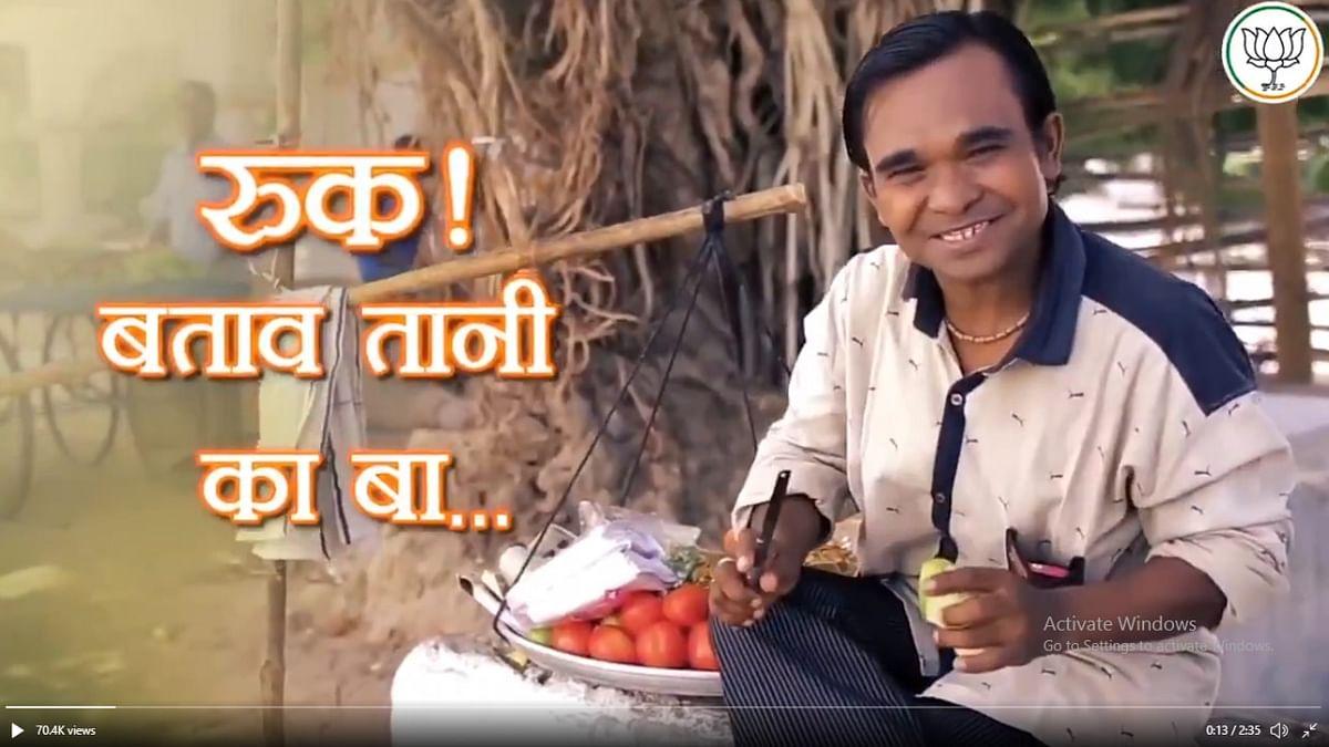 Bihar Elections 2020: BJP replies to Manoj Bajpayee, Anubhav Sinha's 'Bambai Main Ka Ba' with 'Bihar Mein Ee Ba'