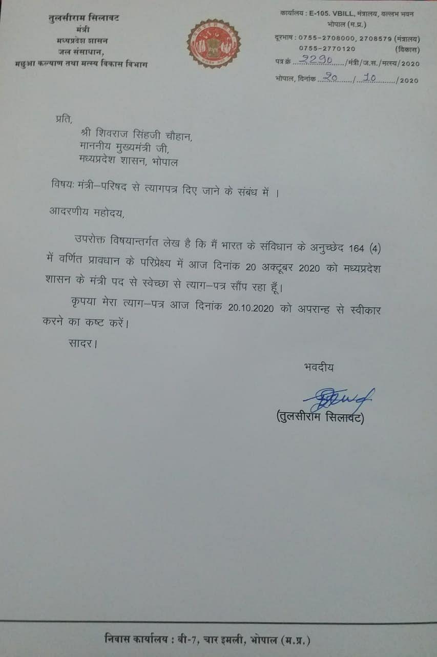 Madhya Pradesh: Non-MLA ministers Tulsiram Silawat and Govind Rajput resign; to contest bypolls