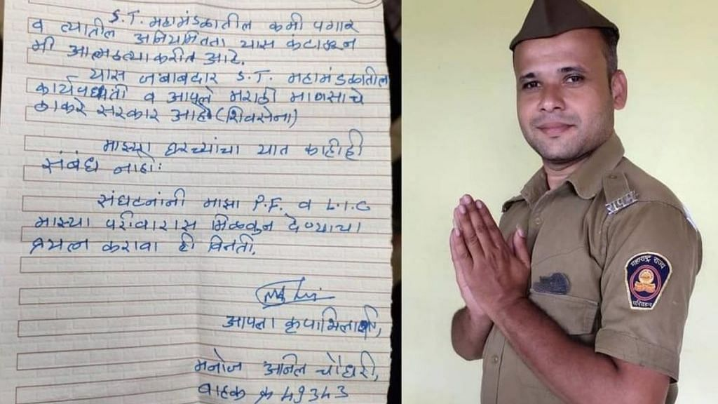 MSRTC worker commits suicide due to financial issues, blames Thackeray govt in suicide note