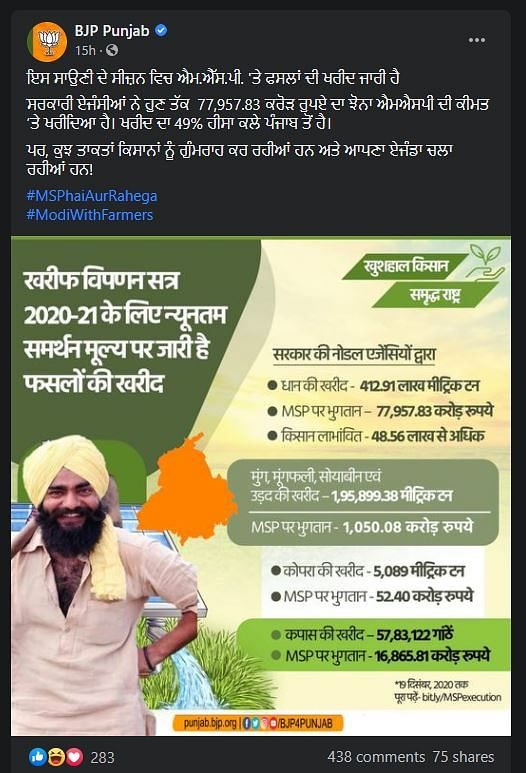 Gaffe or deliberate? BJP Punjab's advert on farm laws features photo of protester currently camped at Delhi border