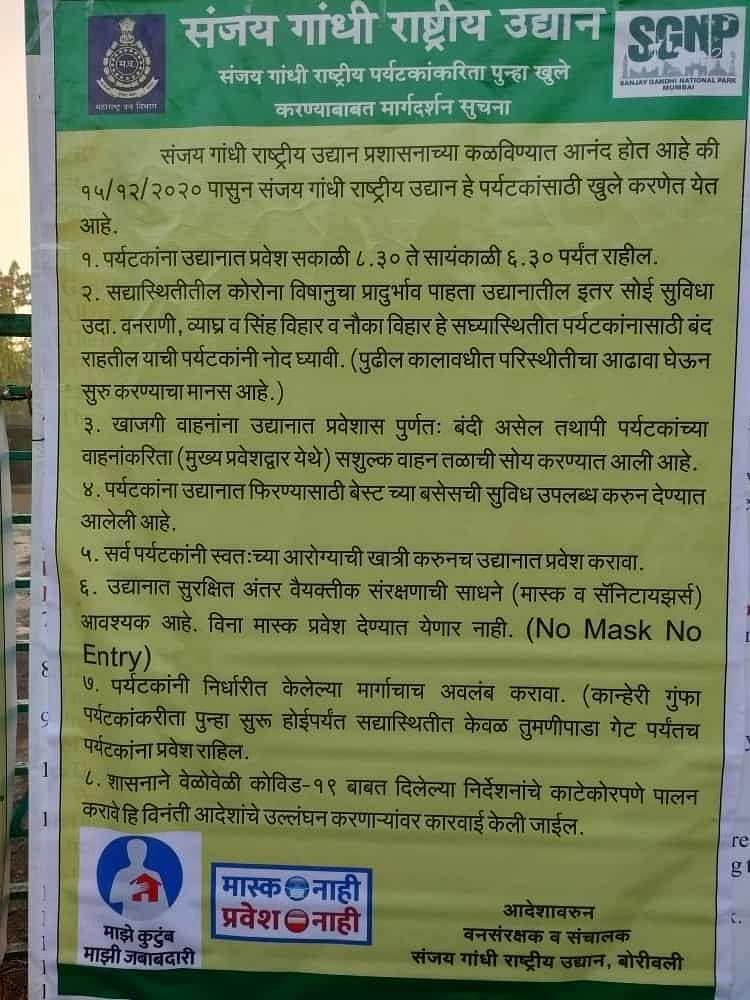 Mumbai: Sanjay Gandhi National Park reopens for tourists after 9 months