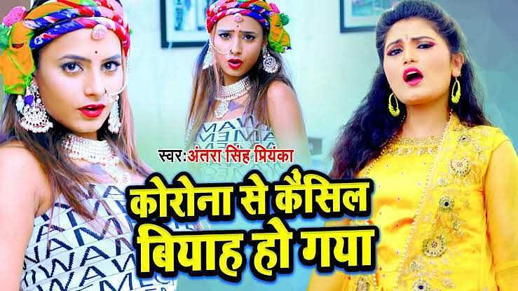 From Ketna Puri Corona Kha Gail to Corona Se Cancel Biyah Ho Gya: Top 5 Bhojpuri songs inspired by coronavirus pandemic