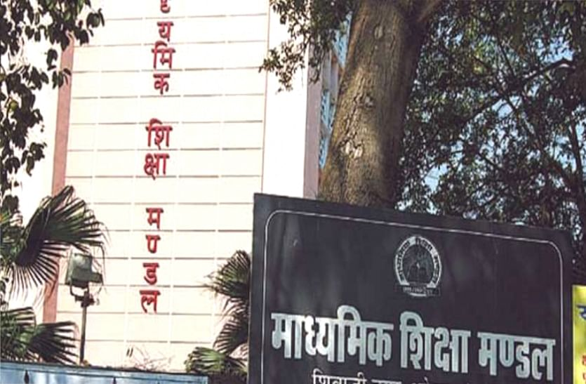 Madhya Pradesh Board of Secondary Education office in Bhopal.