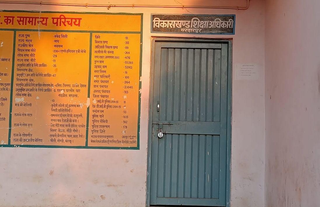 Office of Sardarpur block education officer at Sardarpur tehsil of Dhar district