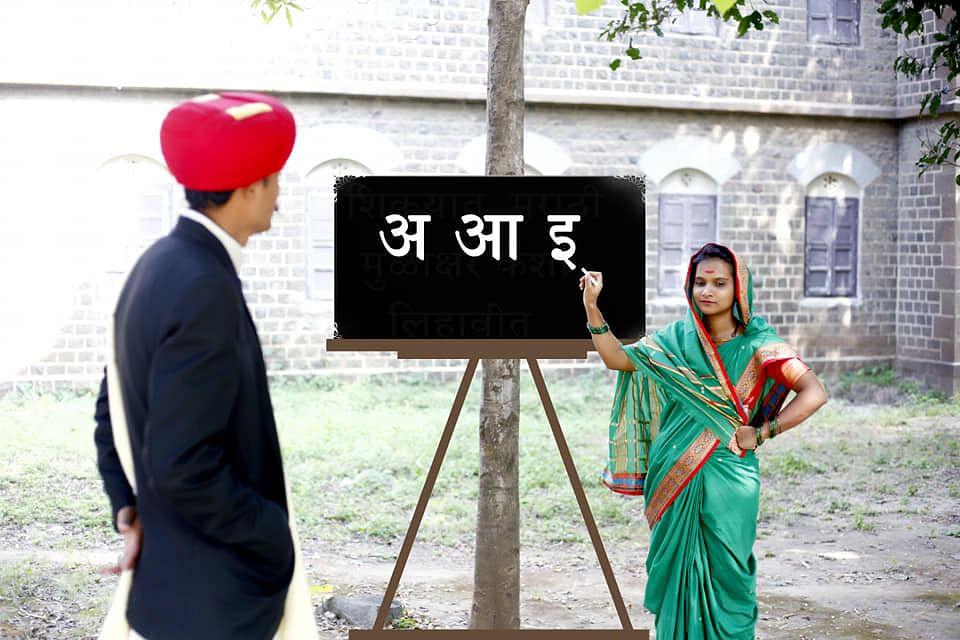 Tribute to icons: Couple's themed pre-wedding photoshoot dedicated to Savitribai and Jyotiba Phule is winning the internet