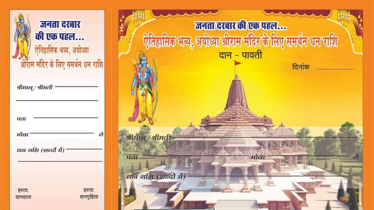 Chhattisgarh: RPI State President booked for collecting donations for Ram temple construction on fake receipt