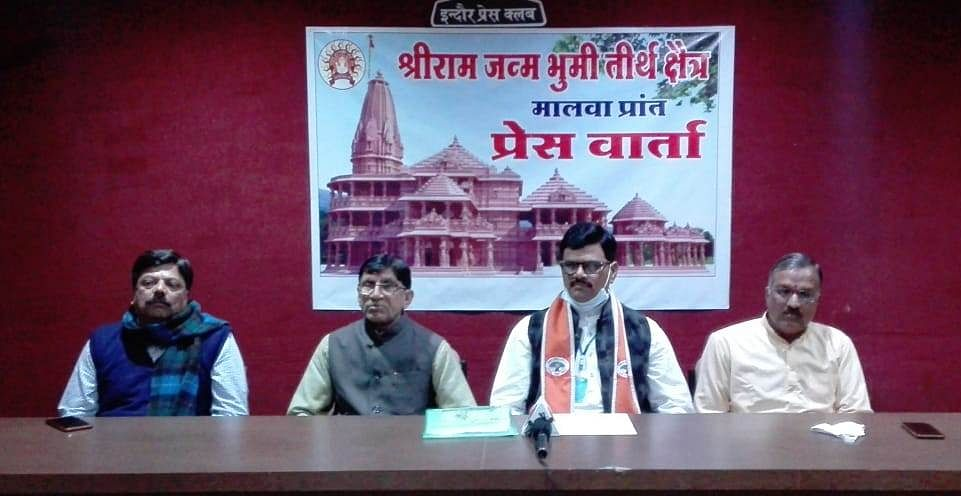 Indore: VHP plans to reach 2 cr people to collect funds for Ram Temple in Malwa, drive from Jan 15 to Feb 27