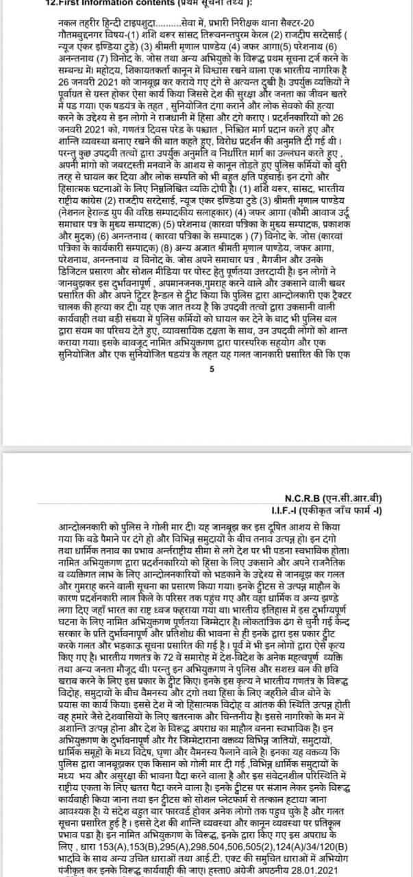 UP: FIR lodged against Rajdeep Sardesai, Shashi Tharoor, Zafar Agha, Mrinal Pande for allegedly spreading misinformation