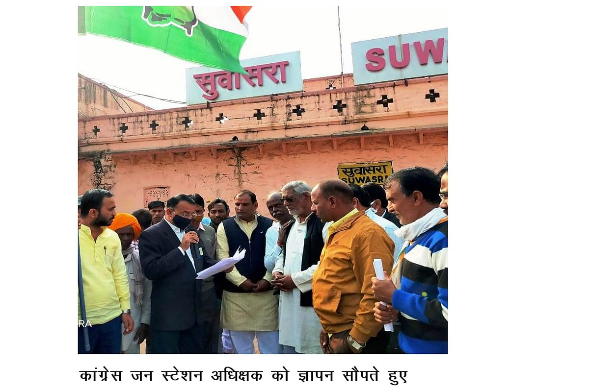 Congress leaders submitted memorandum for train stoppage at Suwasra on Friday