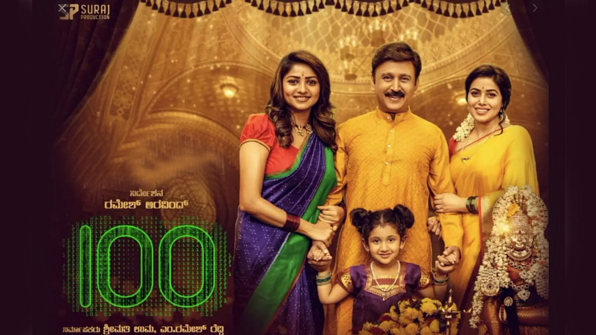 Ramesh Aravind's latest directorial '100' to release shortly