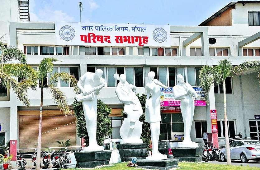 Bhopal Municipal Corporation (BMC) office.