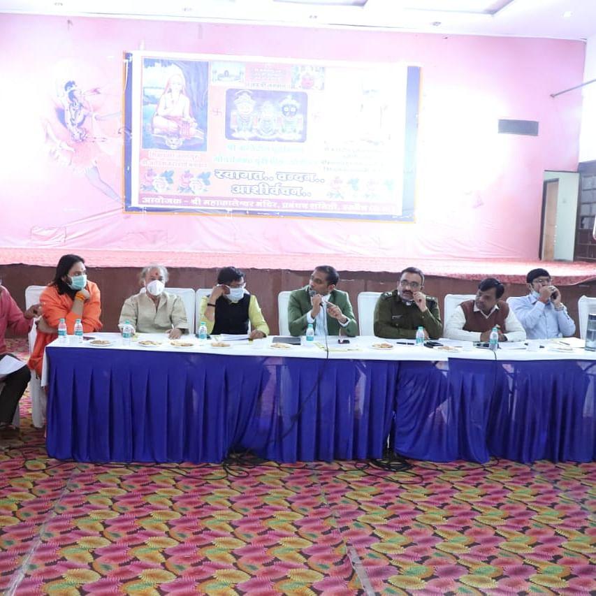 Ujjain: Mahakaleshwar Temple Management Committee reviews arrangements for Mahashivratri festival