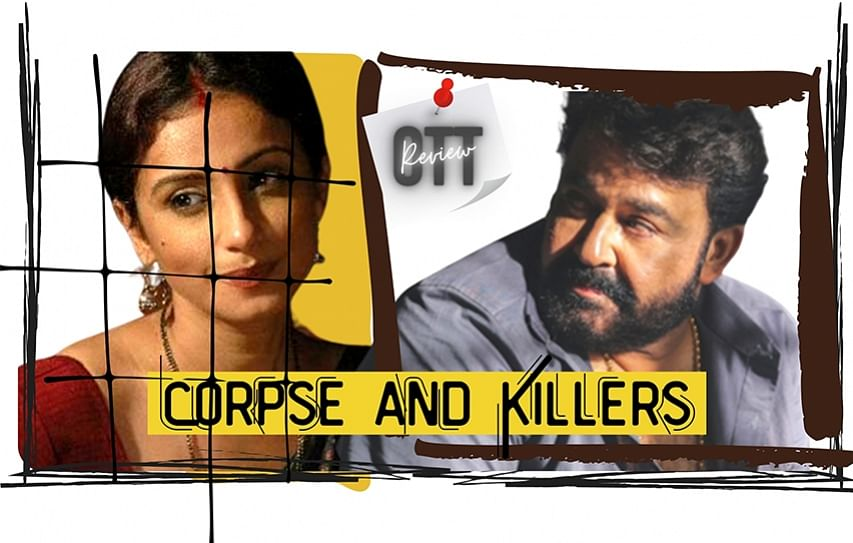 OTT Review by Khalid Mohammed: Playing corpse and killers