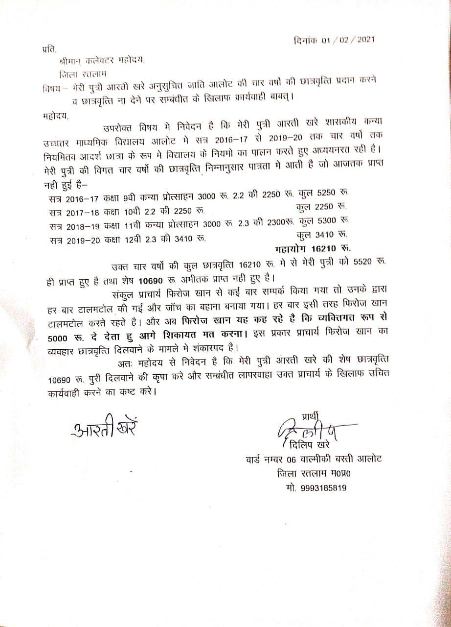 Madhya Pradesh: Man in Alot files complaint on CM Helpline over daughter's scholarship
