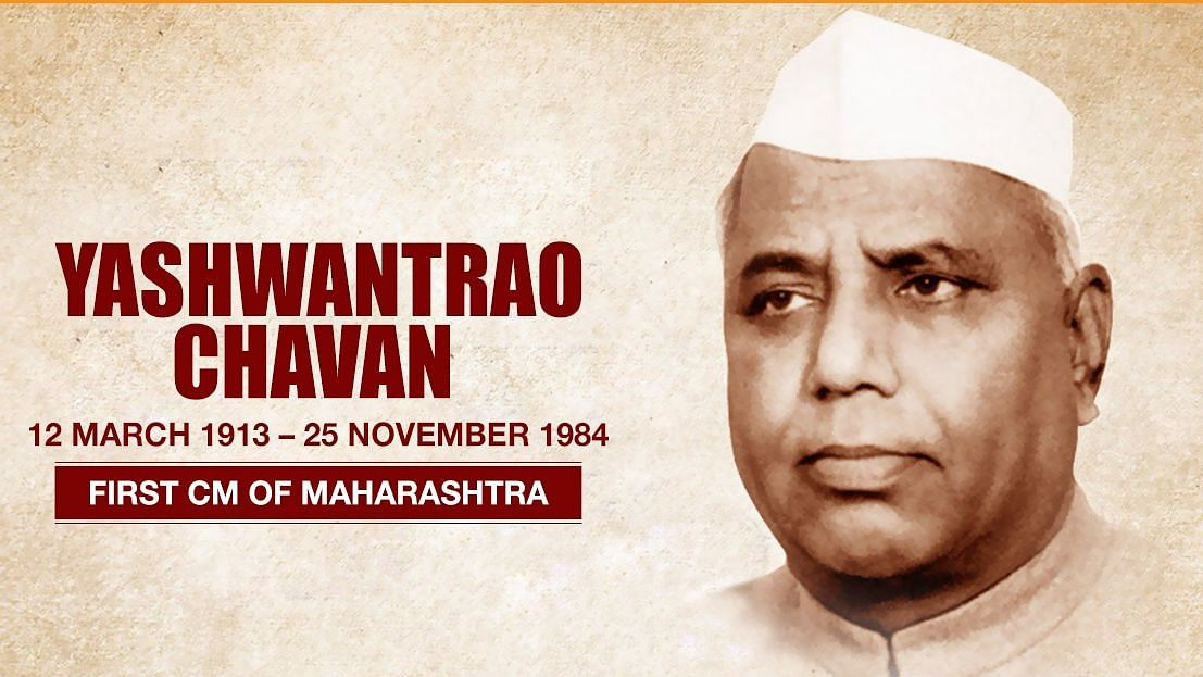 Yashwantrao Chavan birth anniversary: Lesser-known facts about the first Chief Minister of Maharashtra