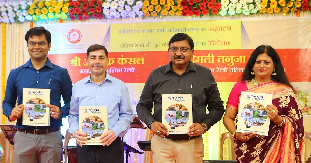 """New edition of Western Railway's Popular In – House Magazine """"Rail Darpan"""" released"""