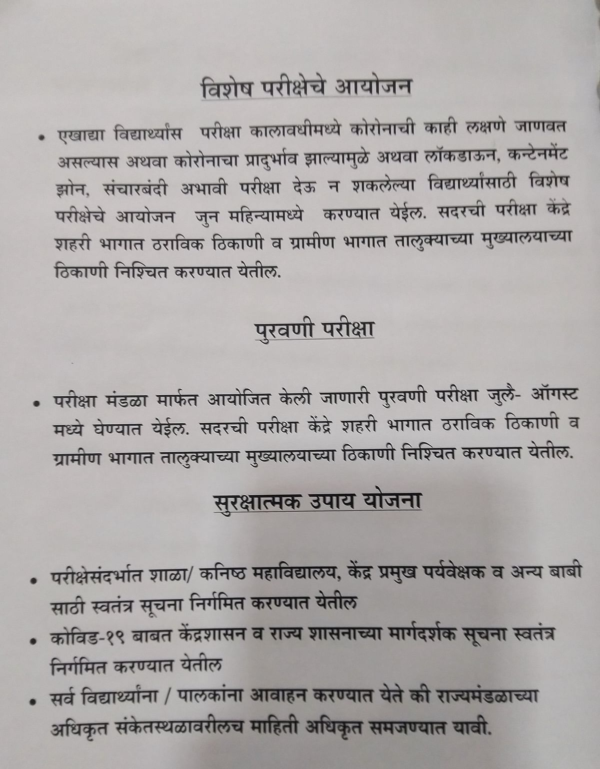 Attention students: Maha education minister releases concessions and guidelines ahead of SSC, HSC board exams