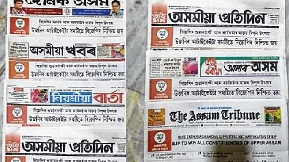 BJP advertisement: Congress lodges FIR against Sonowal, Nadda, 8 newspapers