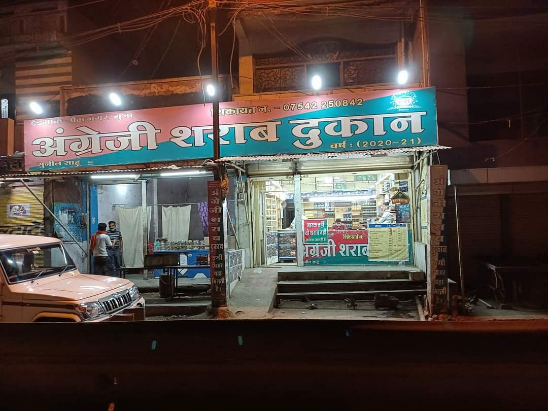 A liquor shop in Badnawar tehsil during night curfew