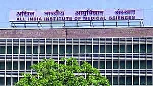 Bhopal: All India Institutes of Medical Sciences stops treatment of non-Covid patients to reign in the pandemic