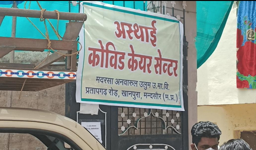 Mandsaur: Madarsa turns into Covid Care Centre in Khanpura village, treatment provided free of cost