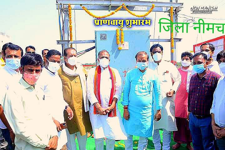 Neemuch: Madhya Pradesh's first oxygen plant inaugurated in Manasa, chief minister praises local efforts