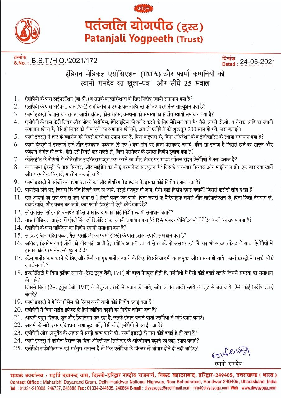 Ramdev poses 25 questions to IMA; here's the full list