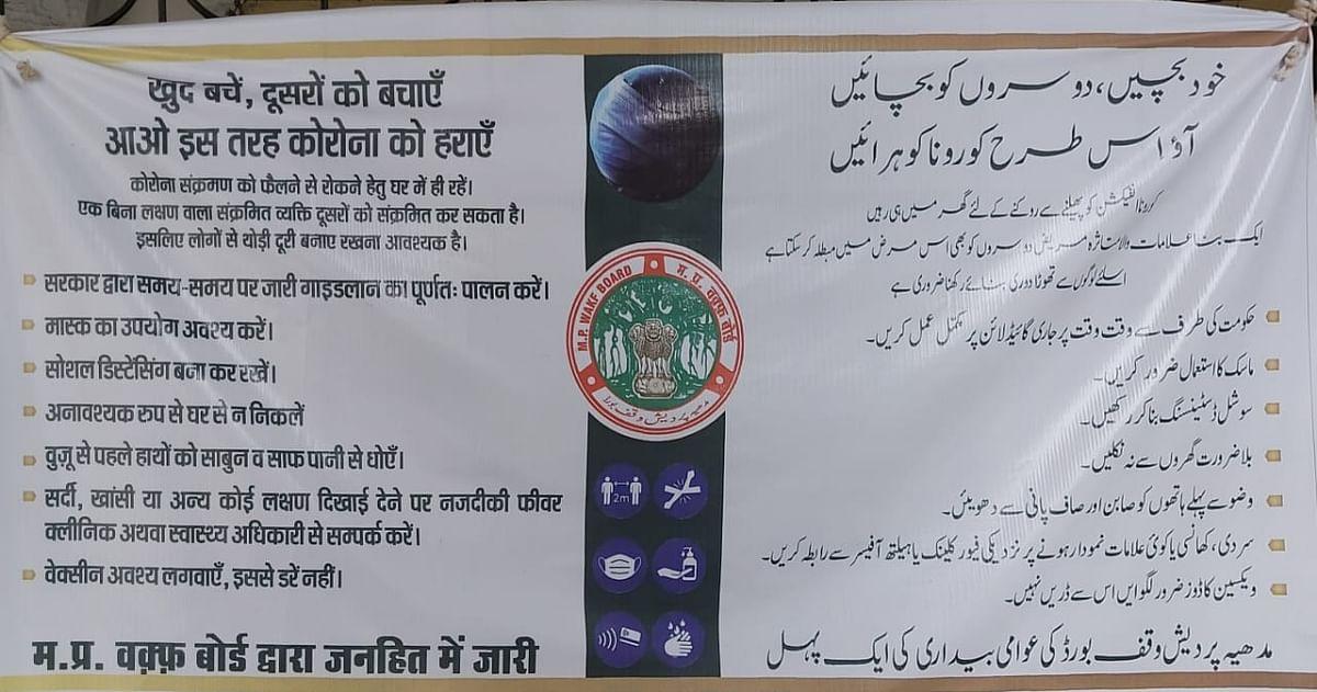 Bhopal: Put corona awareness banners at mosques, says MP Waqf Board