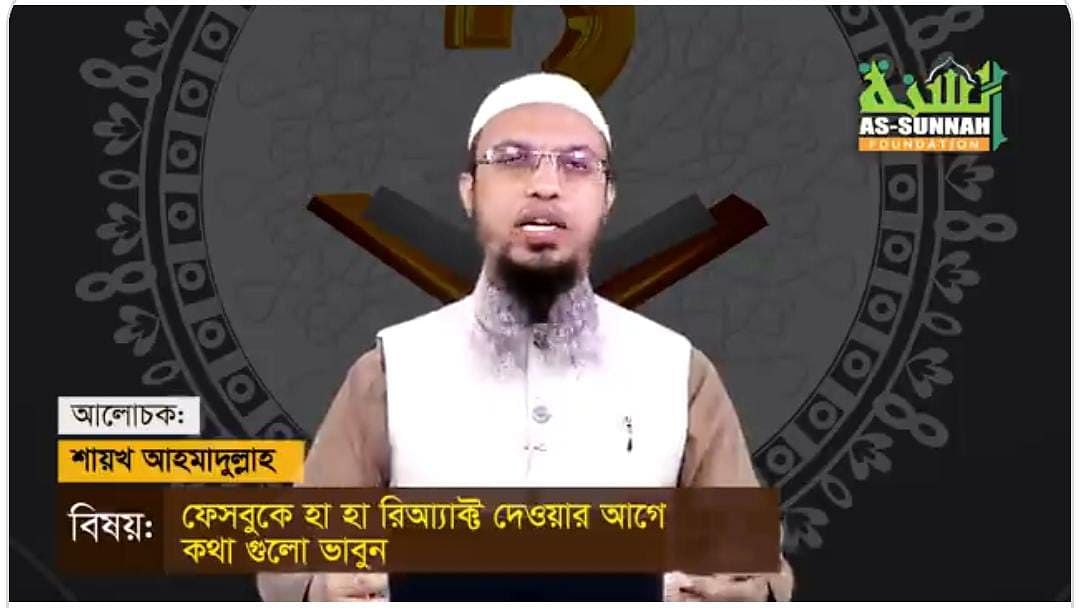 Bangladesh: Muslim cleric issues fatwa against Facebook's 'haha' react, yes you read that right!