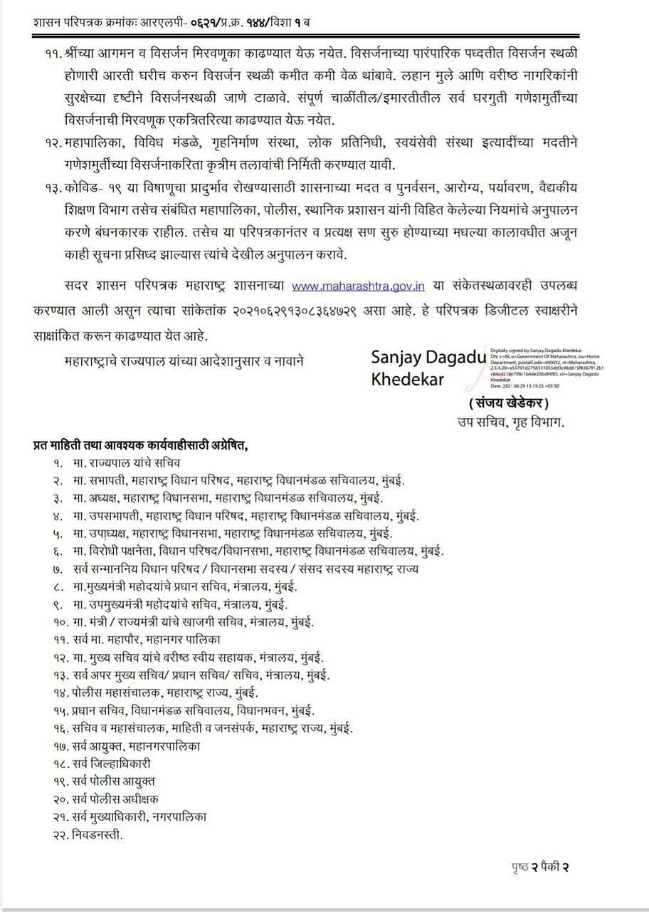 Maharashtra govt issues SOPs for Ganesh Utsav, restrict idols to 4 ft for pandals