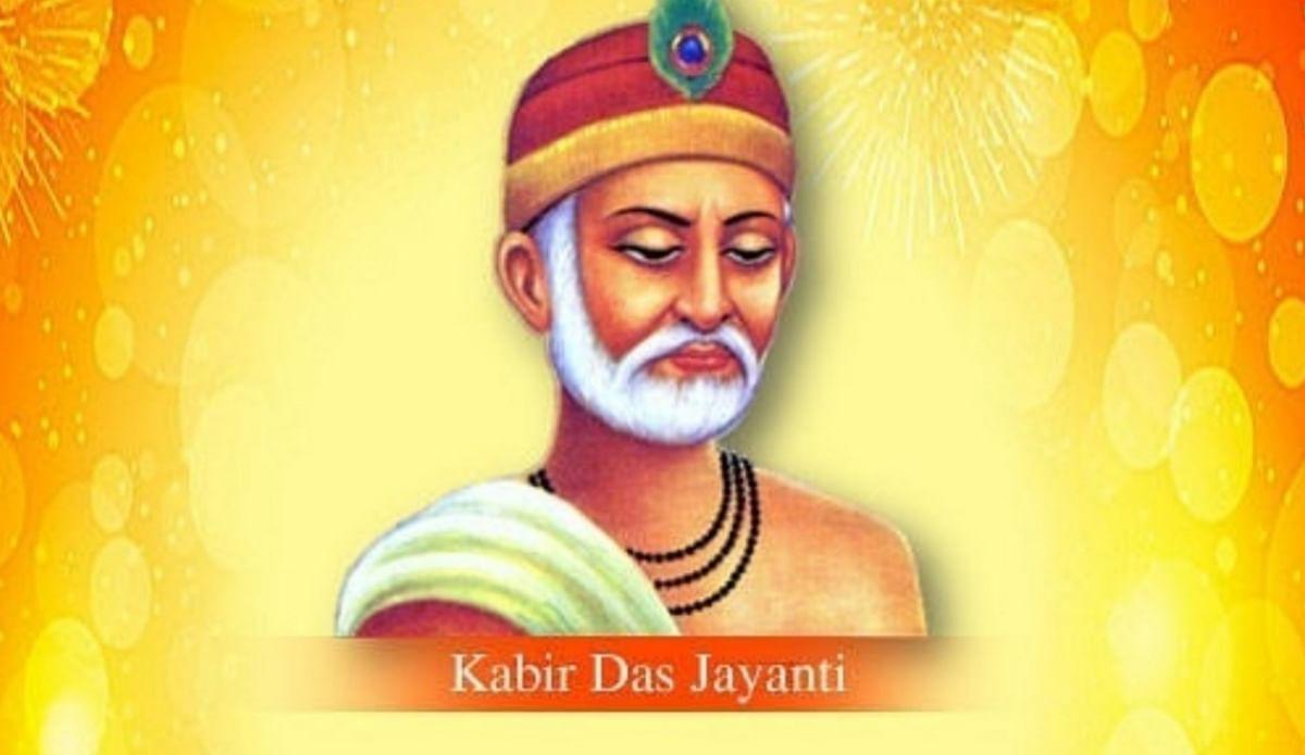 Kabir Das Jayanti