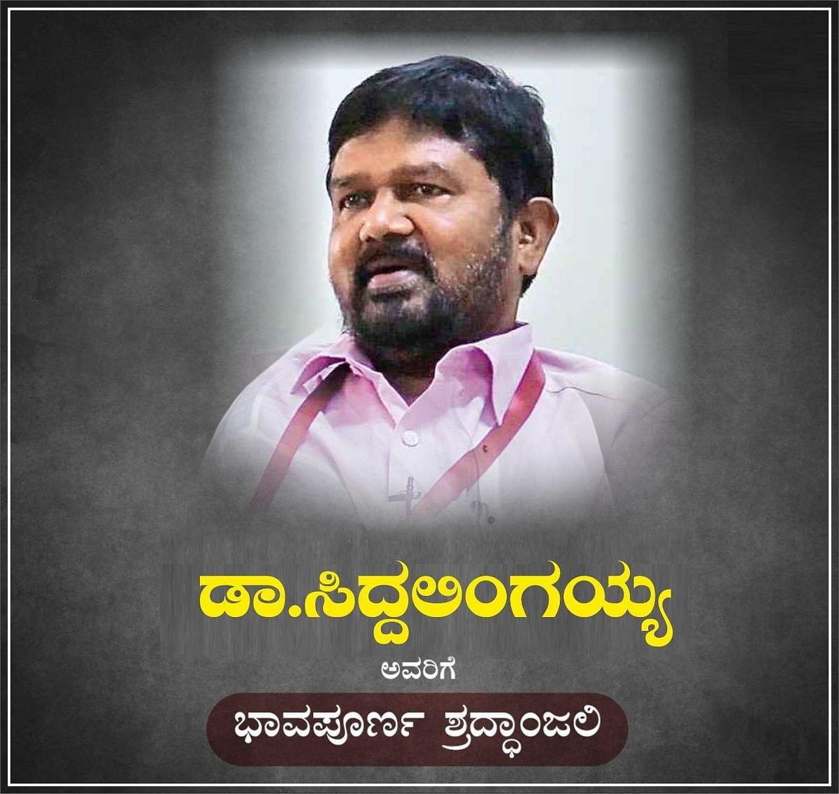 Bengaluru: Noted Dalit poet-activist Dr Siddalingaiah passes away
