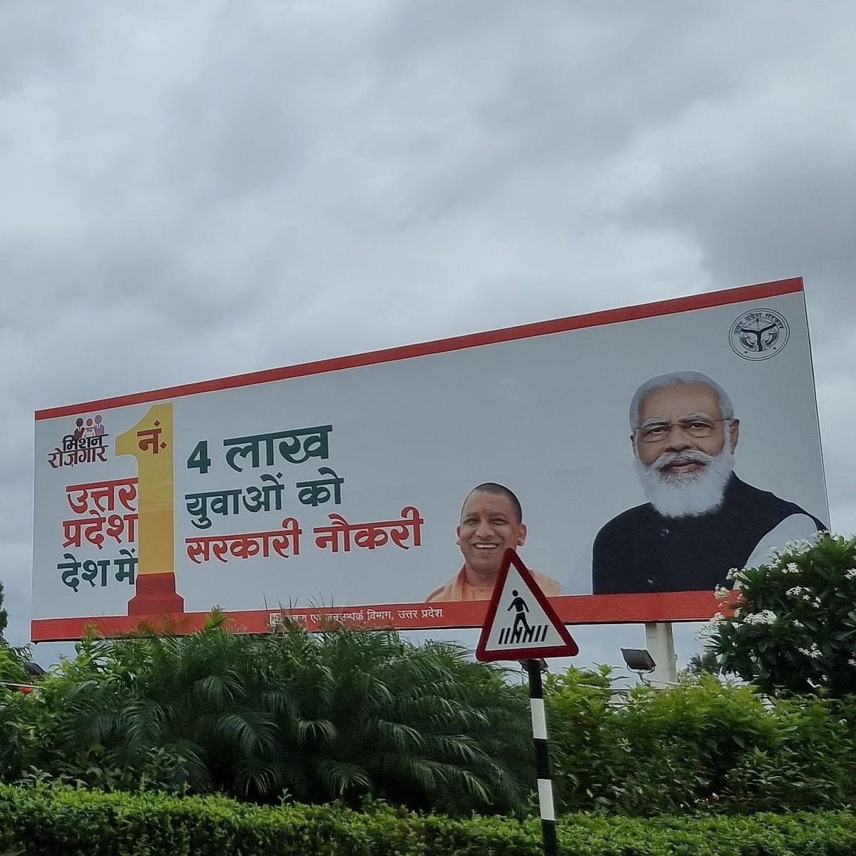 UP election billboard in Karnataka? Cops promise action as IAS officer says 'fake news'; netizens share 'proof'