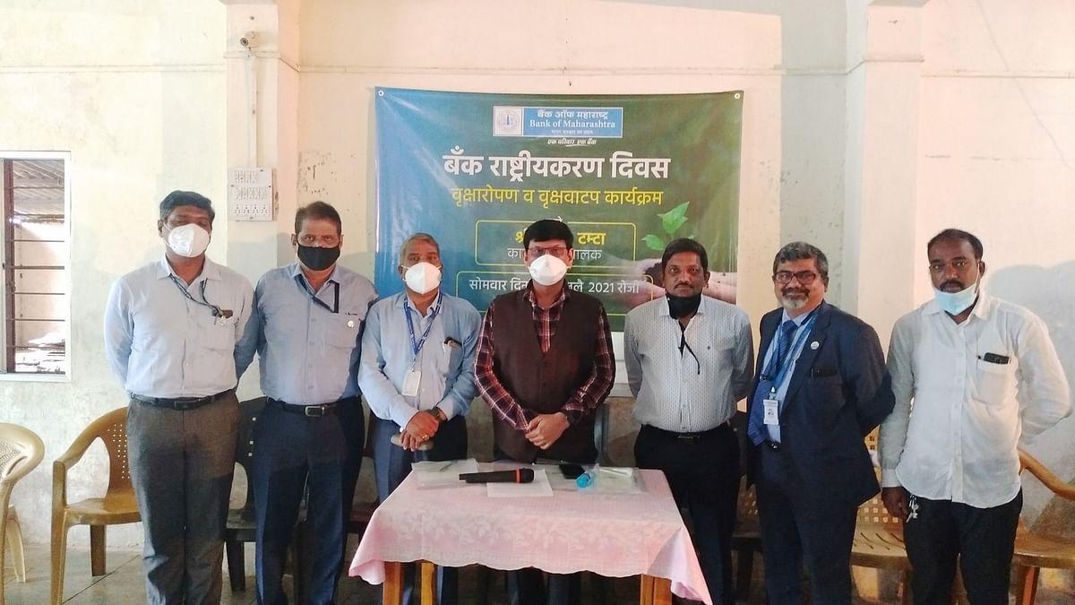 Bank of Maharashtra celebrates 'Bank Nationalization Day' by distributing plant saplings
