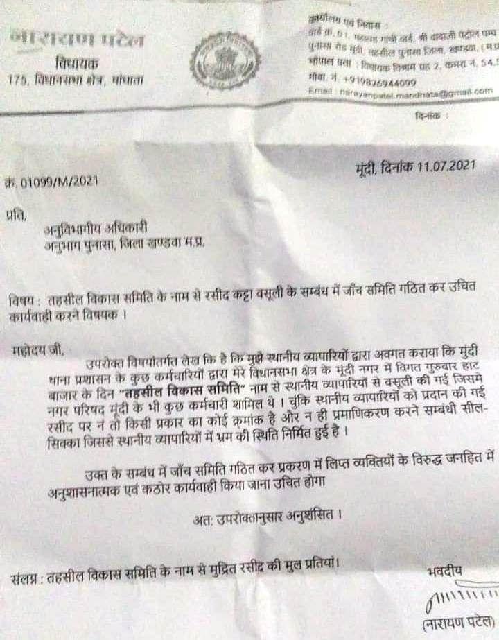 Copy of letter written by MLA