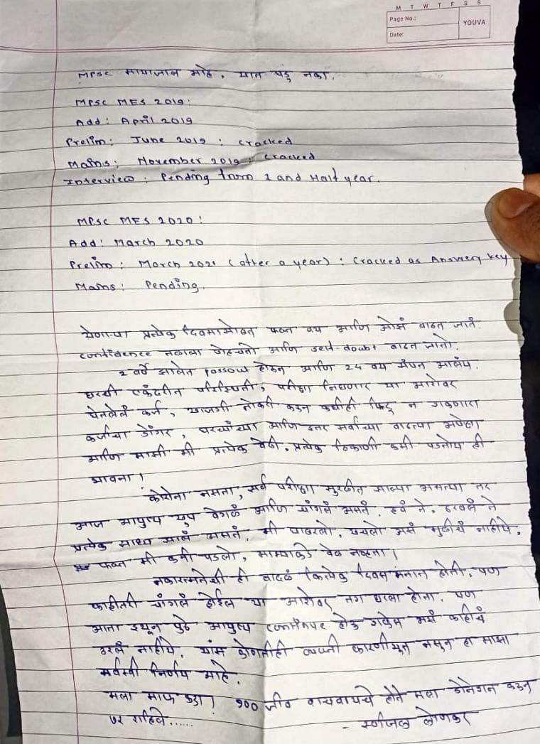 Pune: MPSC aspirant commits suicide in Hadapsar after final interview fails to take place; read the heart wrenching letter
