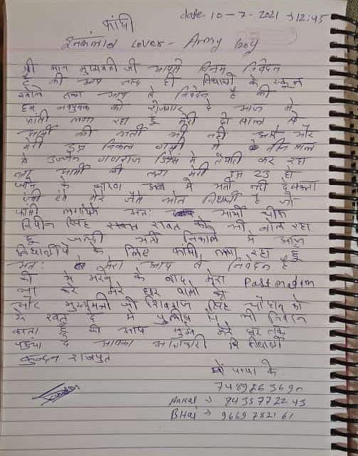 Copy of suicide note