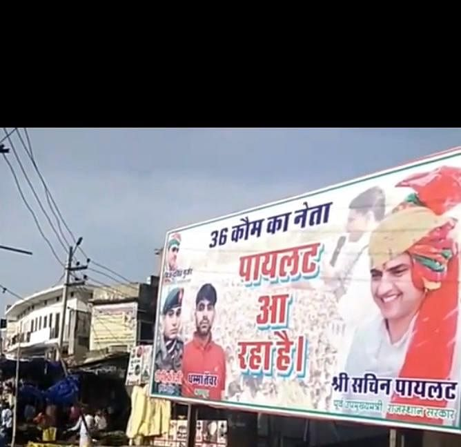 Rajasthan: After Twitter trend, posters saying 'Pilot aa raha hai' seen in Tonk and Dausa