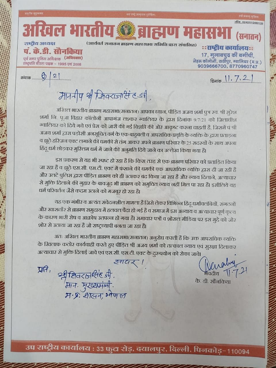 Gwalior: 25-member Brahmin family says it will convert to Islam if Dalit neighbours continue to harass