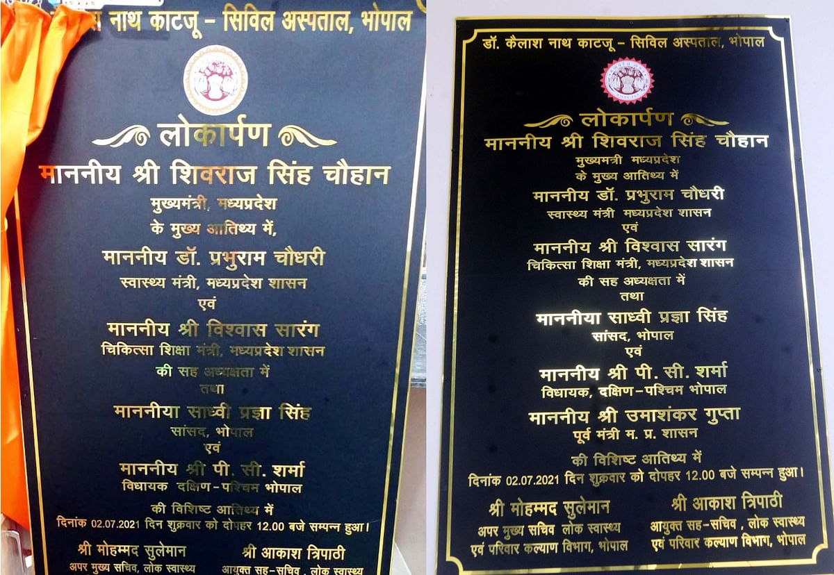 Bhopal: Former minister Umashankar Gupta's supporters allegedly remove plaque from Katju Hospital in a fight for 'credit'