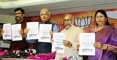 BJP national vice president Vinay Shastrabuddhe and state chief spokesperson Madhav Bhandari releasing Vision Document at BJP office.  Also seen are BJP leaders Keshav Upadhyay and Kanta Nalavade.