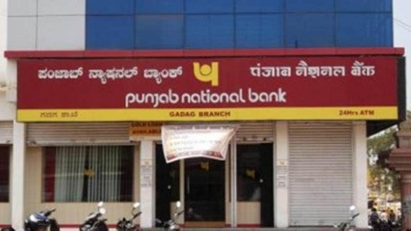 PNB suspends 10 officials in fraudulent transaction case worth USD 1771.69 million